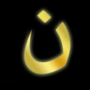 This makes a great social media profile picture.  It is no longer a symbol of fear, it is a sign of strength, solidarity, and the power of the Living God, Jesus Christ.